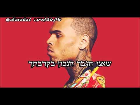 Chris Brown - Other Niggas Hebsub מתורגם