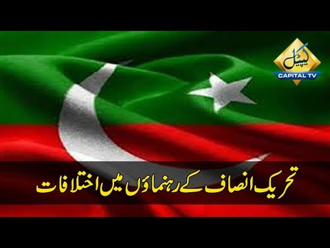 CapitalTV; Differences between PTI leaders from Lahore