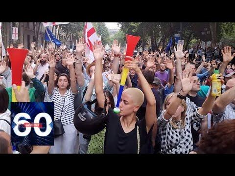 Обстановка в Грузии: русофобские лозунги и сожжение портрета Путина. 60 минут от 11.07.19