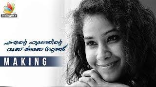 ഞാൻ പ്രണയിച്ചിട്ടുണ്ട് | Team Interview Ente Hridayathinte Vadakku Kizhakke Attathu | Aneesha Ummer