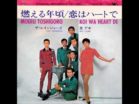 泉アキ with ザ・レインジャーズ The Rangers/燃える年頃 Moeru Toshigoro (1967年)