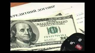 самый выгодный автокредит(, 2012-09-28T01:24:26.000Z)