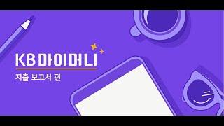 자산/지출관리 앱 KB마이머니-지출보고서편