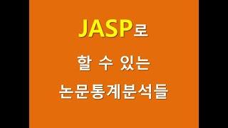 JASP로 할 수 있는 논문통계분석들