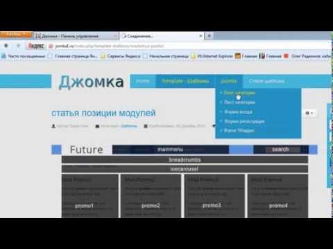 17. Создание  пунктов меню 2.Сделай сайт на Joomla - 3.0
