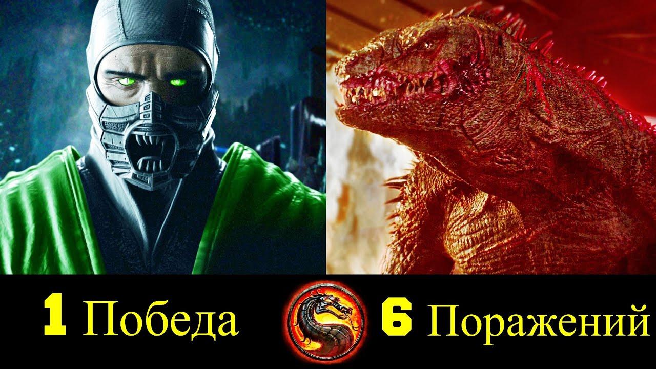 👿 Рептилия - Все Победы и Поражения Ящера 🦎  !