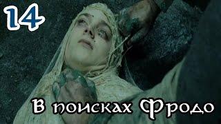 Властелин Колец: Битва за Средиземье [За Добро] #14 - В поисках Фродо