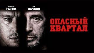 Опасный квартал / The Son of No One (2011) / Триллер