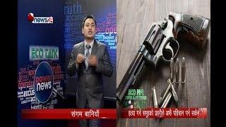 आखिर किन पक्राउ परेनन् शरद गौचनको हत्यारा ? - POWER NEWS With Sangam Baniya.