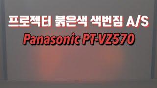 파나소닉 빔프로젝터 수리 화면 빨간색 붉은색 빛번짐 세…