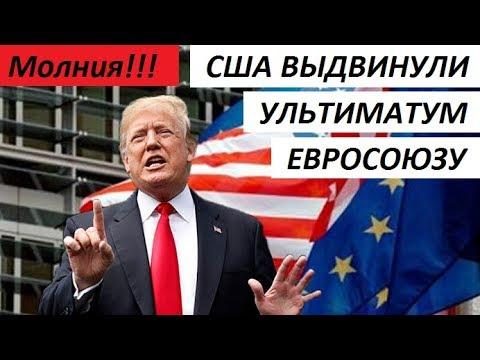 ВНЕЗАПНО?! США ВЫДВИНУЛИ УЛЬТИМАТУМ ЕВРОСОЮЗУ - политика/новости мира