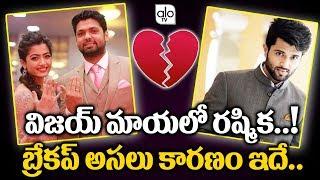Reason For Rashmika Breakup | Vijay Devarakonda  | Tollywood Latest Updates | Alo TV Channel