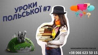 Вау!!! Суперефективні  уроки польської!!! Польська мова. Урок 7.