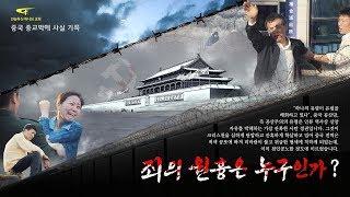 「중국 종교박해 사실 기록」죄의 원흉은 누구인가? 예고편 (한글 자막)