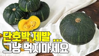 Sweet Pumpkin everything what you need to know (purchase tips, washing, effects, keep,eat)
