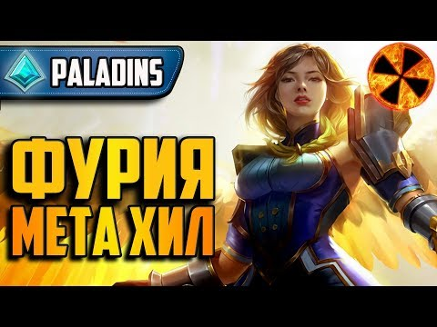 Paladins - ФУРИЯ - МЕТА ХИЛЛ