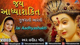 Jai Adhyashakti - Farida Meer   Ambe Maa Ni Aarti   Mataji Ni Aartiyan   Best Gujarati Aarti