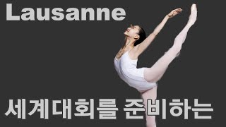 Lausanne || 세계적인 대회를 참가하는 발레 전…