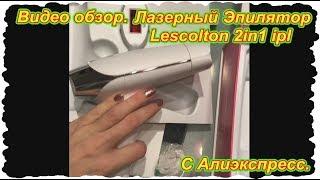 Видео обзор. Лазерный Эпилятор Lescolton 2in1 ipl . Посылка с Алиэкспресс.