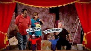 Հատվածներ Ներկայացումից   Դոն Ժուանները Մարսելում / Don Juannern Marselum
