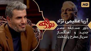 Dorehami Mehran Modiri E 8 - دورهمی مهران مدیری با آریا عظیمی نژاد - داور عصر جدید و آهنگساز پایتخت