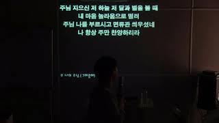 20190517 금요예배 찬양과 경배  큰빛복음교회 김…