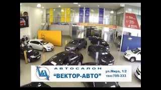 Автосалон Вектор-Авто - Оренбург - Opel - Chevrolet