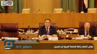 مصر العربية | تونس تتسلم رئاسة الجامعة العربية من البحرين