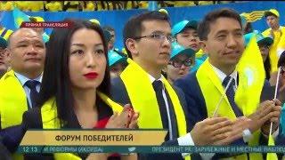 Глава государства принял участие в Форуме победителей(, 2016-03-21T07:47:02.000Z)