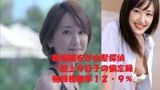新垣結衣が白髪探偵「掟上今日子の備忘録」スタート! 初回視聴率12・...