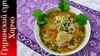Суп харчо из говядины • Грузинская кухня • Готовить просто