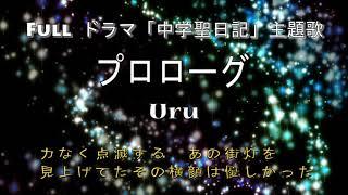 【フル歌詞】プロローグ / Uru 中学聖日記 主題歌 (有村架純 主演ドラマ) Cover