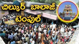 Chilkur Balaji Temple Hyderabad Chilkoor Village Moinabad | Travel Telangana