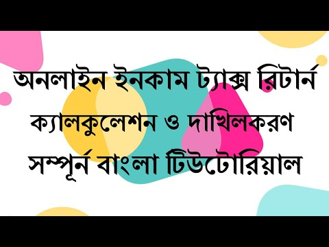 Online Income Tax Return Calculation And Submission In Bangladesh: A Complete Guideline