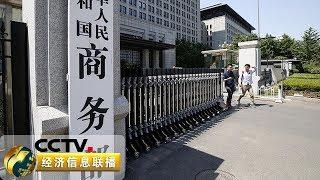 《经济信息联播》 20190613| CCTV财经