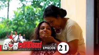 Lansupathiniyo | Episode 21 - (2019-12-23) | ITN Thumbnail
