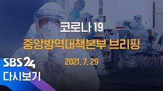 7/29(목) '코로나19' 중앙방역대책본부 브리핑 / SBS