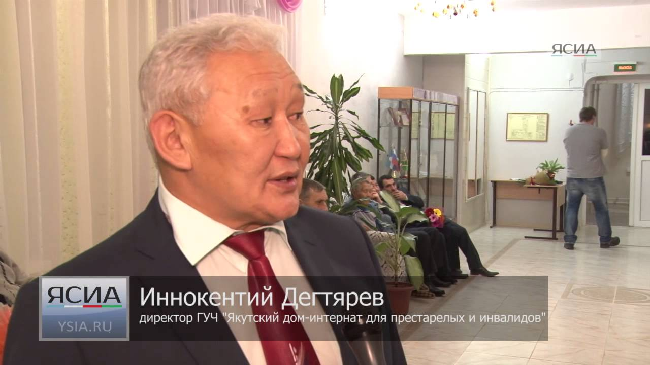 Дом интернат престарелых и инвалидов якутск дом-интернат для престарелых пансион донецк