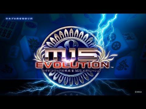 セガネットワーク対戦麻雀 MJ5 EVOLUTION プロモーションビデオ
