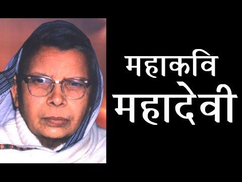Dr Kumar Vishwas on Mahakavi Mahadevi Verma