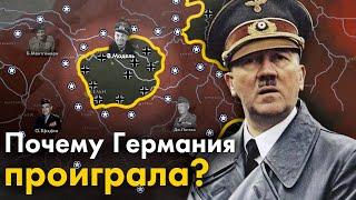 Западный фронт с точки зрения НЕМЦЕВ.