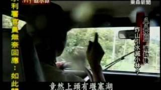 《台灣啟示錄》八八水災 浩劫後(下)  炸山引水滅小林?  -2/7
