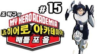 [조탁구] 3DS 나의 히어로 아카데미아 배틀 포 올 #15 이이다 텐야 편 (한글자막)
