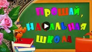 Прощавай початкова школа Замов гарний Музичний ролик для 4 класу Красиве відео слайд шоу