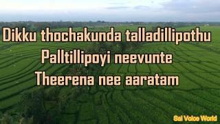 Asha Pasham Song with Lyrics || C/O Kancharapalem Movie ||