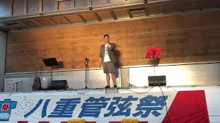日々/(吉田山田cover)森光雅志 八重管弦祭五日市会場2019.7.27
