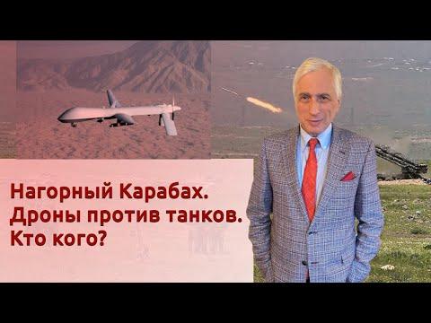 Нагорный Карабах. Дроны против танков. Кто кого?