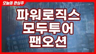 파워로직스, 모두투어, 팬오션 (오늘의 관심주/21.0…
