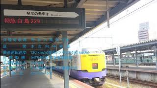 【鉄音・音鉄】津軽海峡線 木古内➔青森 485系 特急白鳥 走行音
