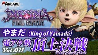 【ディシディアFF:シャントット】電アケ的頂上決戦Vol.011/やまだ(King of Yamada)